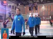 首届中国冰盘国际公开赛开幕