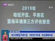 哈尔滨新区平房片区:对标世行标准   优化营商环境