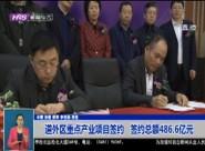道外区重点产业项目签约   签约总额486.6亿元