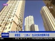 """【社區村屯保衛戰】道里區:""""三類人""""生活垃圾清理再升級"""