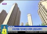 庆祝中国计生协成立40周年主题活动举行