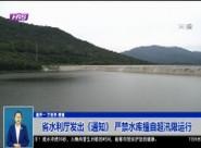 省水利厅发出《通知》 严禁水库擅自超汛限运行