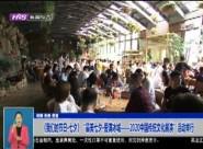 """《我们的节日·七夕》""""最美七夕·爱满冰城——2020中国传统文化"""