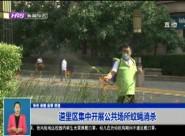 道里区集中开展公共场所蚊蝇消杀