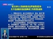哈尔滨市人民政府防汛抗旱指挥部发布关于迅速做好迎战强降雨工作的紧急通知