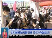 哈尔滨地铁新线开通运行在即  近400个岗位虚位以待