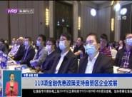 110项金融优惠政策支持自贸区企业发展