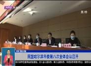 民盟哈尔滨市委第八次全体会议召开