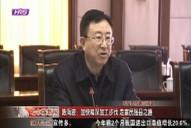 陈海波:加快精深加工步伐 走富民强县之路