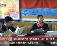 """香坊区朝阳镇前进村:重创新讲实效  """"两学一做""""全覆盖"""