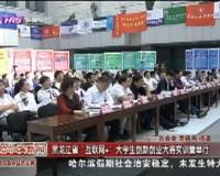 """黑龙江省""""互联网+""""大学生创新创业大赛实训营举行"""