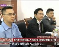 第四届中国商业模式大赛商业模式创新训练营在哈开营
