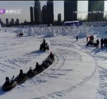 美景热搜(七):群力外滩赏冰乐雪园