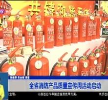 全省消防产品质量宣传周活动启动