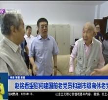 赵铭看望慰问建国前老党员和副市级离休老党员