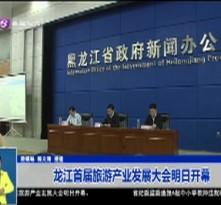 龙江首届旅游产业发展大会明日开幕