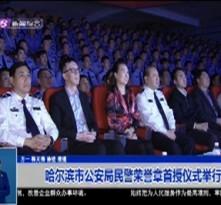 哈尔滨市公安局民警荣誉章首授仪式举行