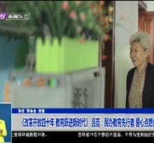 《改革开放四十年 教育跃进新时代》 吕范:民办教育先行者 爱心点燃青春梦