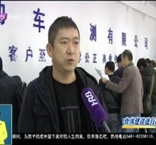 """哈埠""""三检合一""""改革落地  客货运车辆检测结果互认"""
