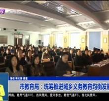 市教育局:统筹推进城乡义务教育均衡发展