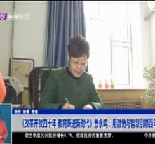 《改革开放四十年 教育跃进新时代》曹永鸣:用激情与智慧引领百年名校