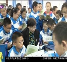 《改革开放四十年 教育跃进新时代》周瑛:用爱扬起风华之帆