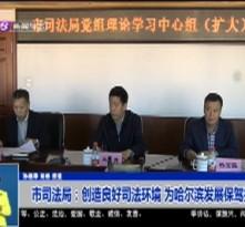 市司法局:创造良好司法环境 为哈尔滨发展保驾护航
