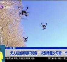 无人机监控秸秆焚烧 一次起降至少可查一个村