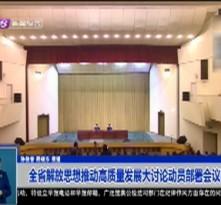 全省解放思想推动高质量发展大讨论动员部署会议召开