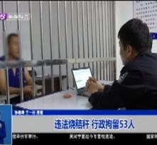 违法烧秸秆 行政拘留53人