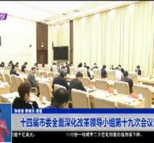 十四届市委全面深化改革领导小组第十九次会议召开