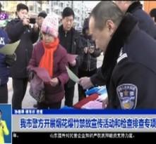 我市警方开展烟花爆竹禁放宣传活动和检查排查专项行动