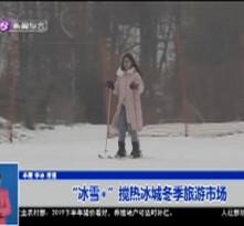 """""""冰雪+""""搅热冰城冬季旅游市场"""