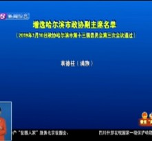 增选哈尔滨市政协副主席名单