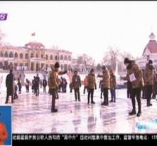 哈尔滨市职工系列冰雪活动启动