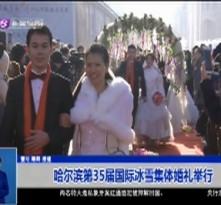 哈尔滨第35届国际冰雪集体婚礼举行