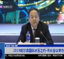 2019哈尔滨国际冰雪之约·市长会议举办