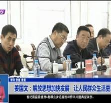 姜国文:解放思想加快发展   让人民群众生活更幸福