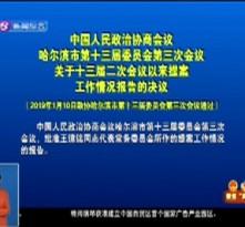 中国人民政治协商会议哈尔滨市第十三届委员会第三次会议关于十三届二次会议以来提案工作情况报告的决议