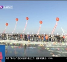 第十九届中国·哈尔滨国际冬泳邀请赛开赛