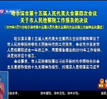 哈尔滨市第十五届人民代表大会第四次会议关于市人民检察院工作报告的决议
