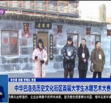 中华巴洛克历史文化街区首届大学生冰雕艺术大赛启幕