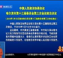 中国人民政治协商会议哈尔滨市第十三届委员会第三次会议政治决议