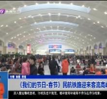 《我们的节日·春节》民航铁路迎来客流高峰