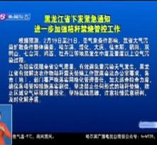 黑龙江省下发紧急通知 进一步加强秸秆禁烧管控工作