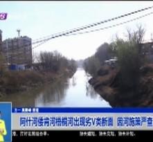 阿什河倭肯河梧桐河出现劣V类断面  因河施策严查严管