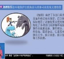 黑龙江省生态环境保护行政执法与刑事司法实现无缝衔接