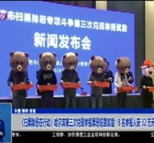 《扫黑除恶在行动》哈尔滨第三次兑现举报黑恶犯罪奖励   8 名举报人获 32 万奖金