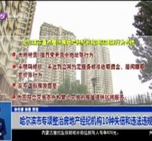 哈爾濱市專項整治房地產經紀機構10種失信和違法違規行為