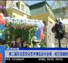 第二届东北亚文化艺术博览会分会场:哈尔滨融创乐园